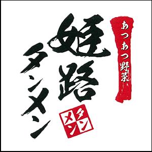 himetan_logo